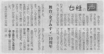 中外日報H26.10.24.jpeg