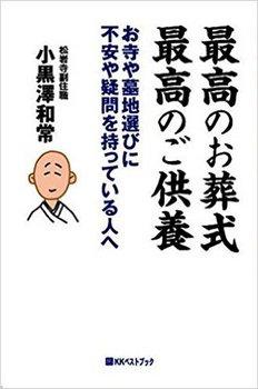 小黒澤.jpg
