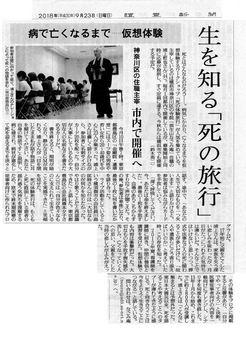 sml.朝日新聞2018.9.23.jpg